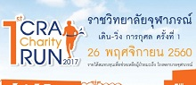 CRA Charity Run 1st 26 Nov 2017