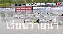 Open Water Swimming Course for Triathlon (4 times) 4 Nov 17