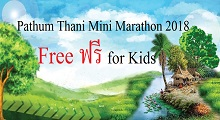 Pathum Thani Mini Marathon 2018 Free for KIDs